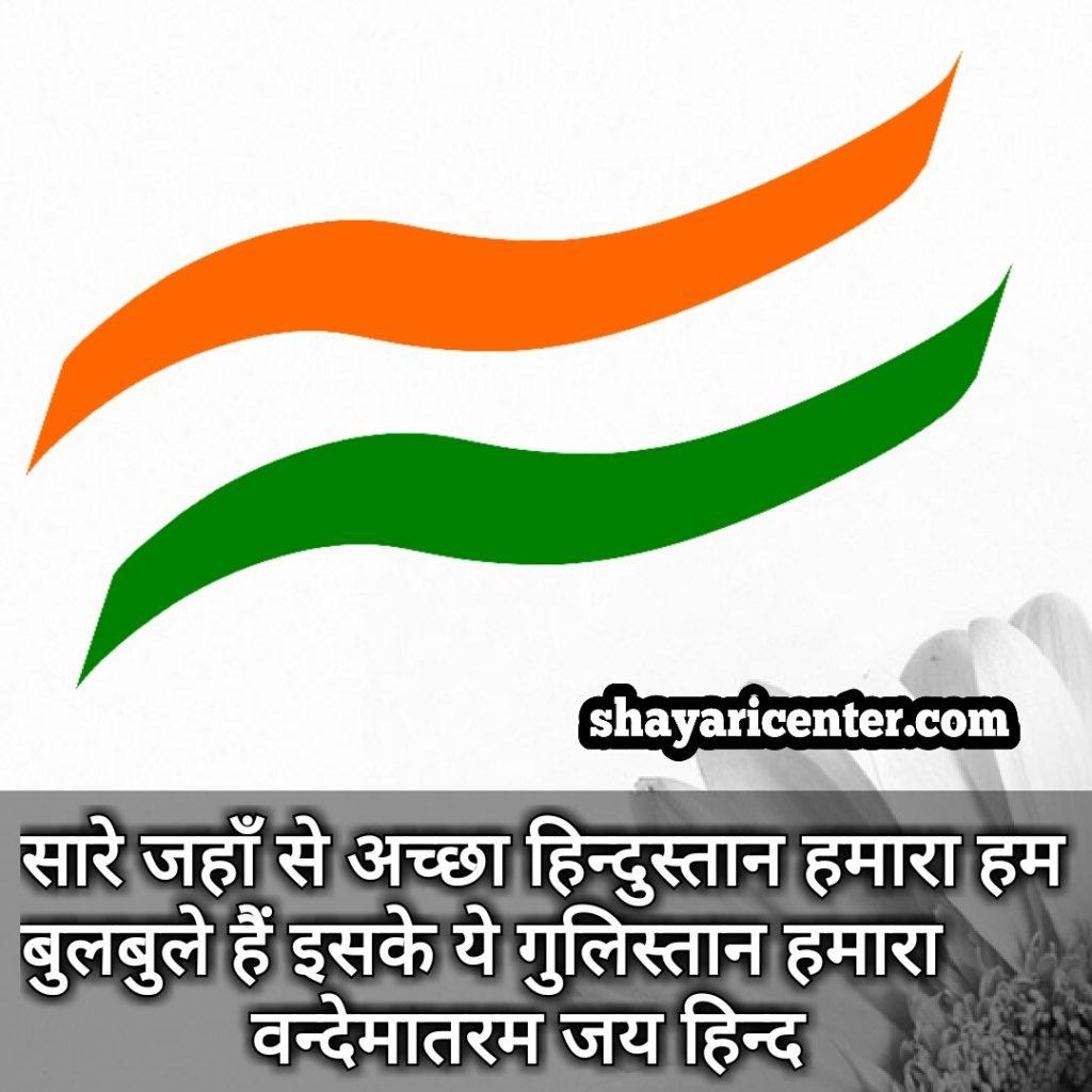 republic day status for whatsapp