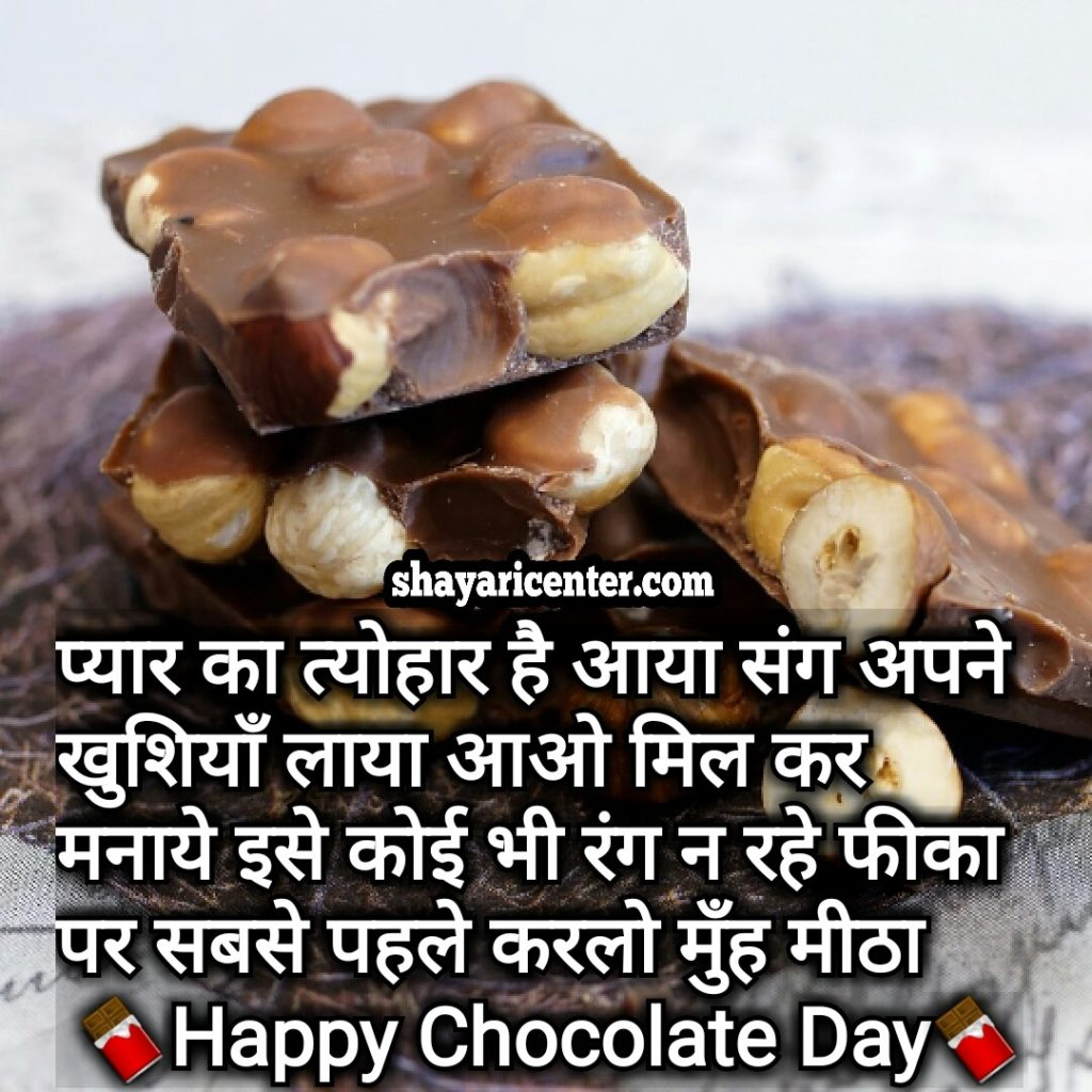 HEART TOUCHING CHOCOLATE DAY SMS IN HIND