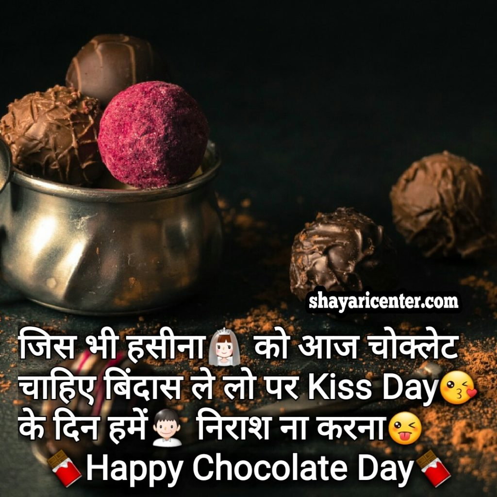 chocolate day special quotes in hindi