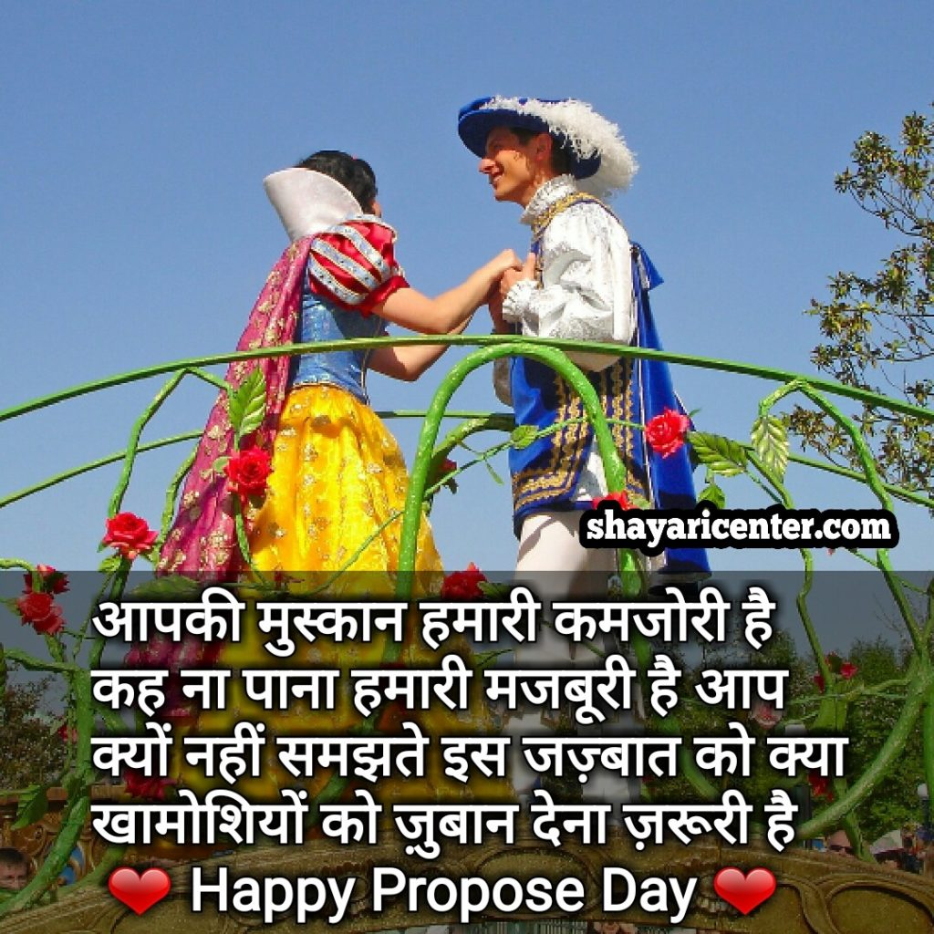 special lines for propose day for whatsapp status