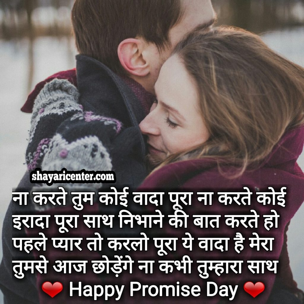 cute promise day sms