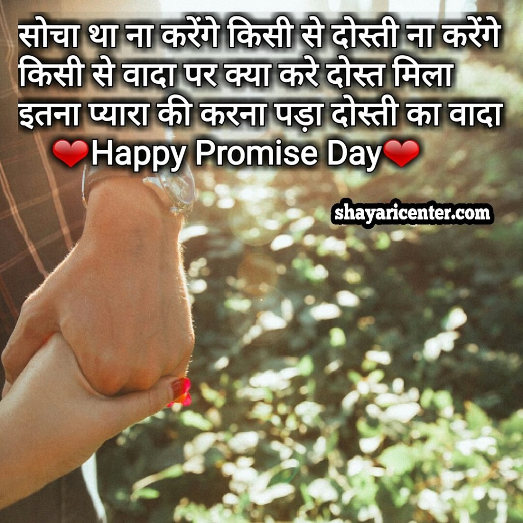 promise day quotes for girlfriend in hindi