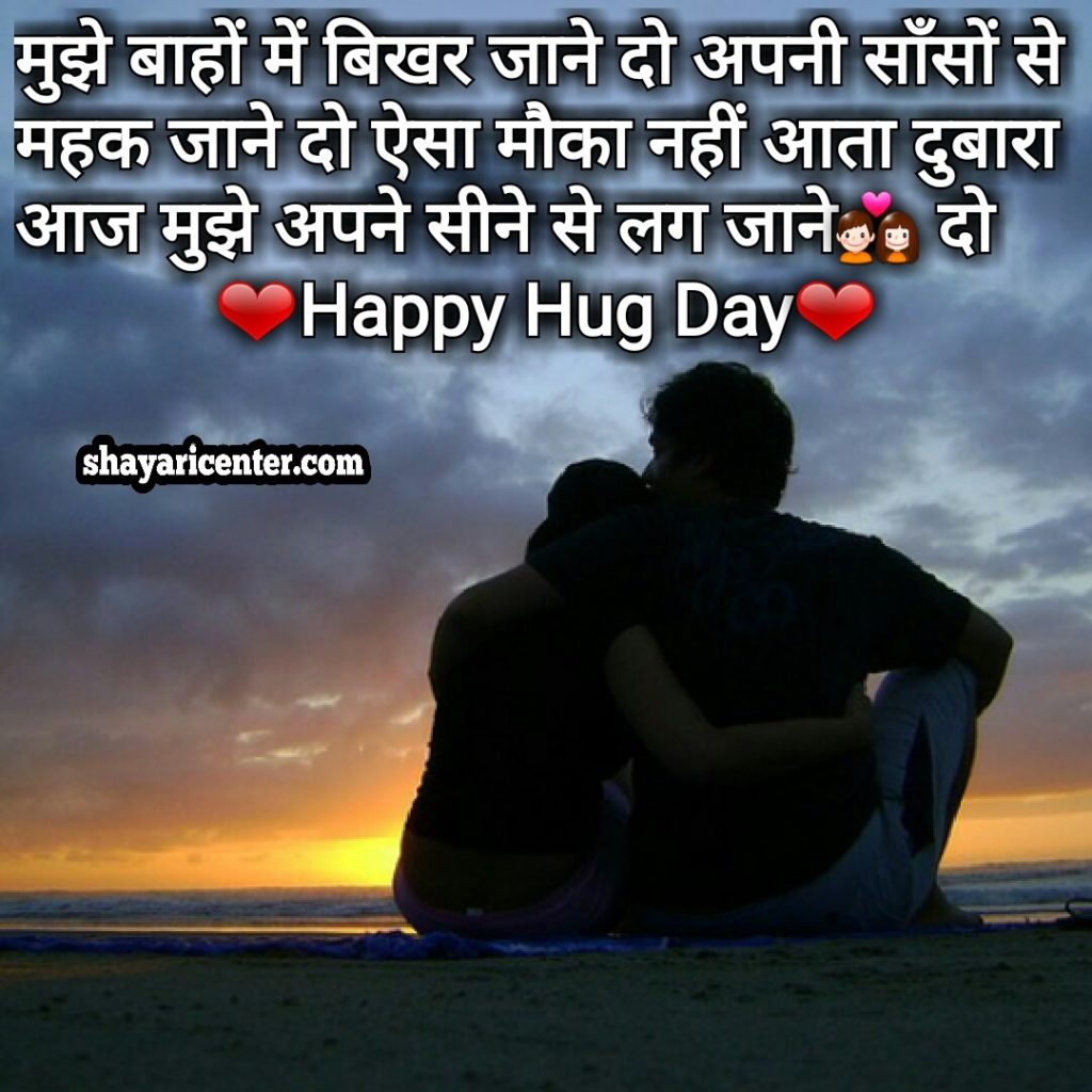 best Hug Day Wishes Images SMS
