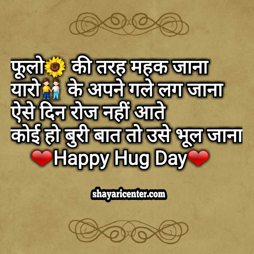 Collection Of Happy Hug Day SMS