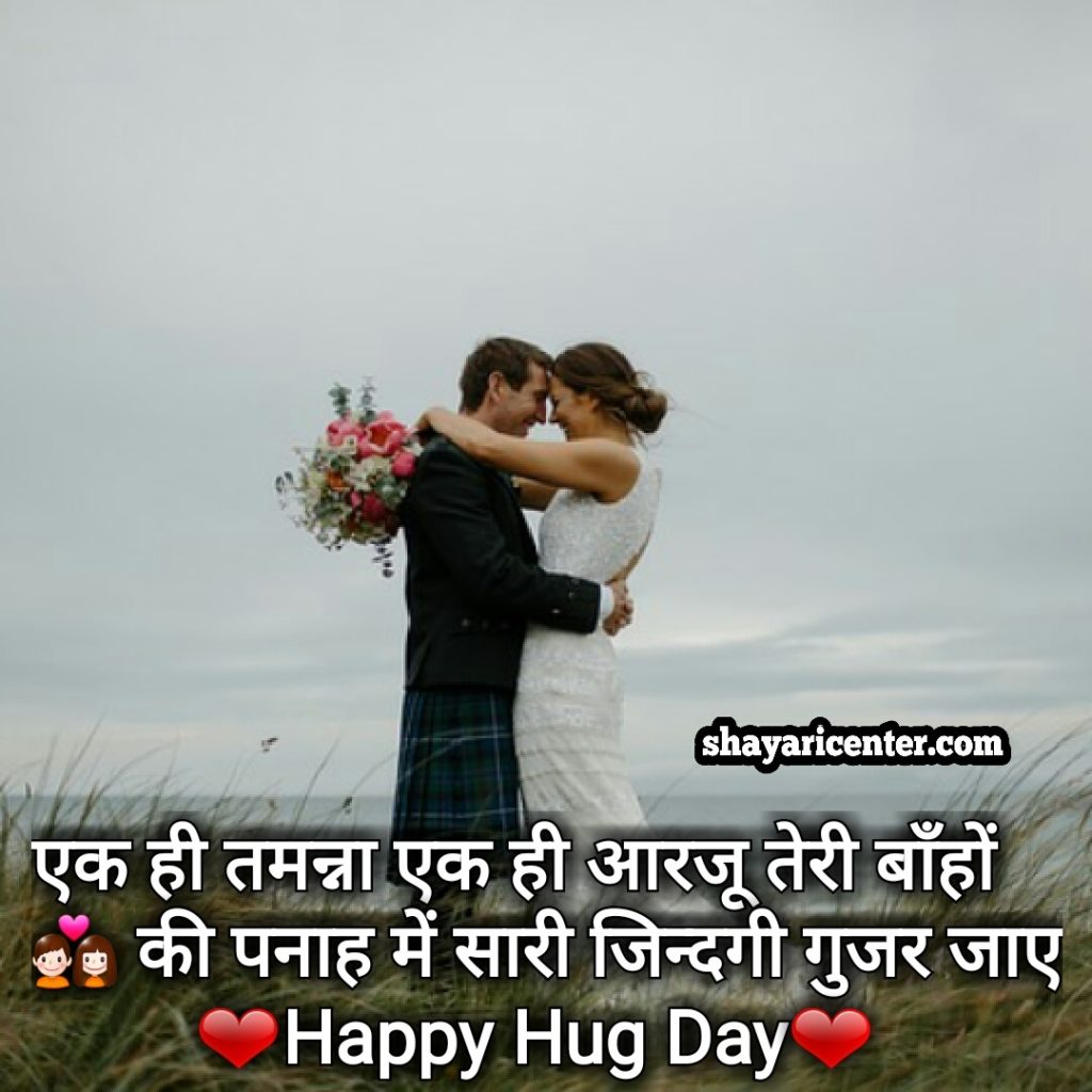 new Beautiful Happy Hug Day SMS Messages