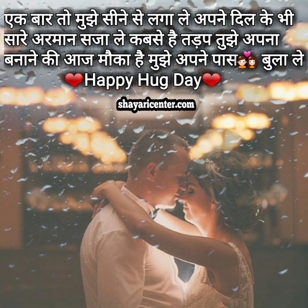 Collection of Hug Day SMS and Status in Hindi for Girlfriend
