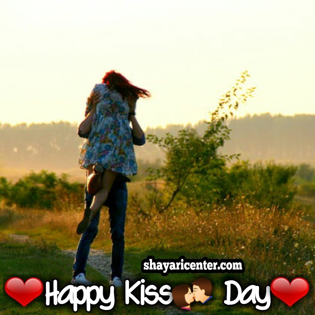 happy kiss day dp for whatsapp