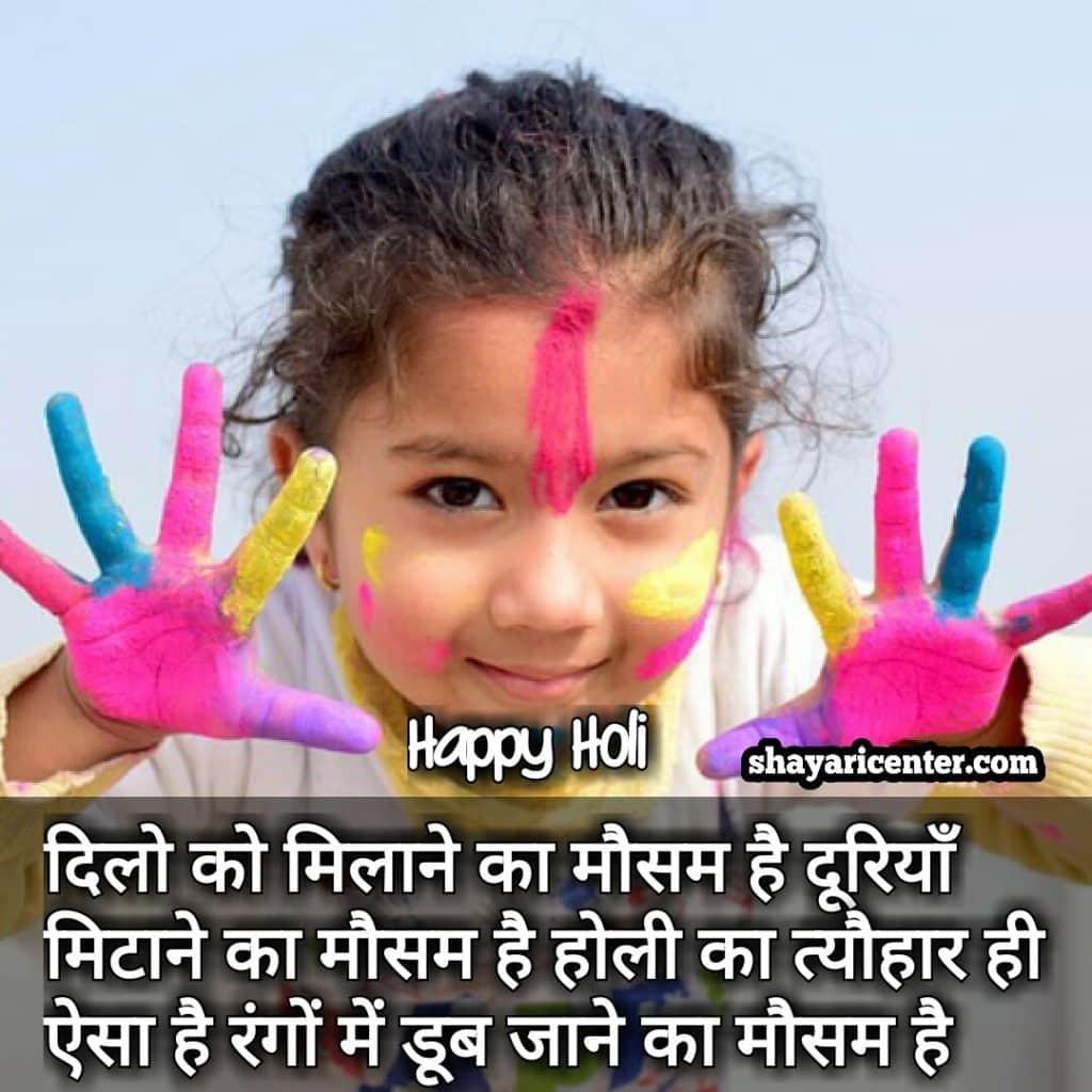happy holi wishes shayari in hindi with images