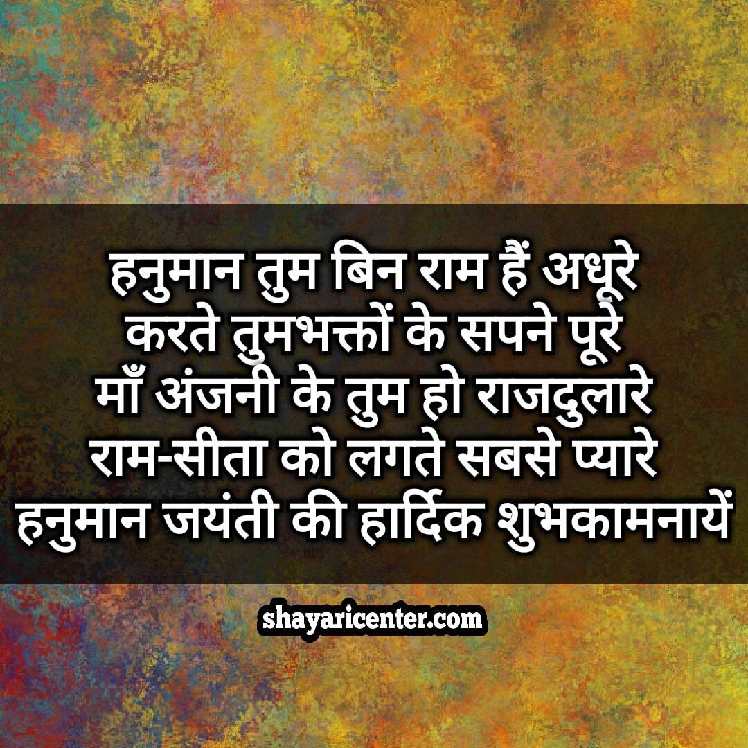 hanuman jayanti wishes wallpaper shayari ke sath