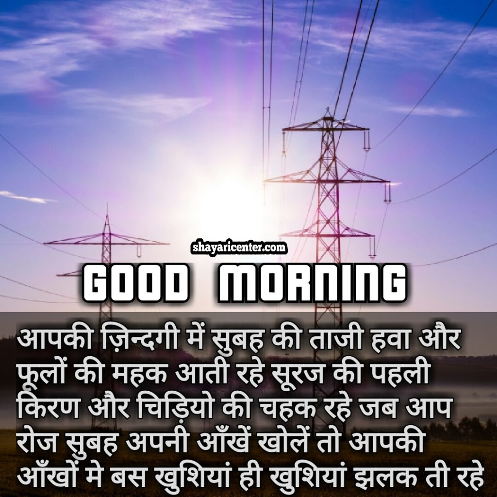 motivational good morning images in hindi