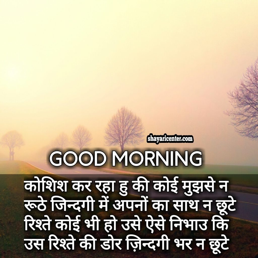 nice good morning images in hindi for whatsapp