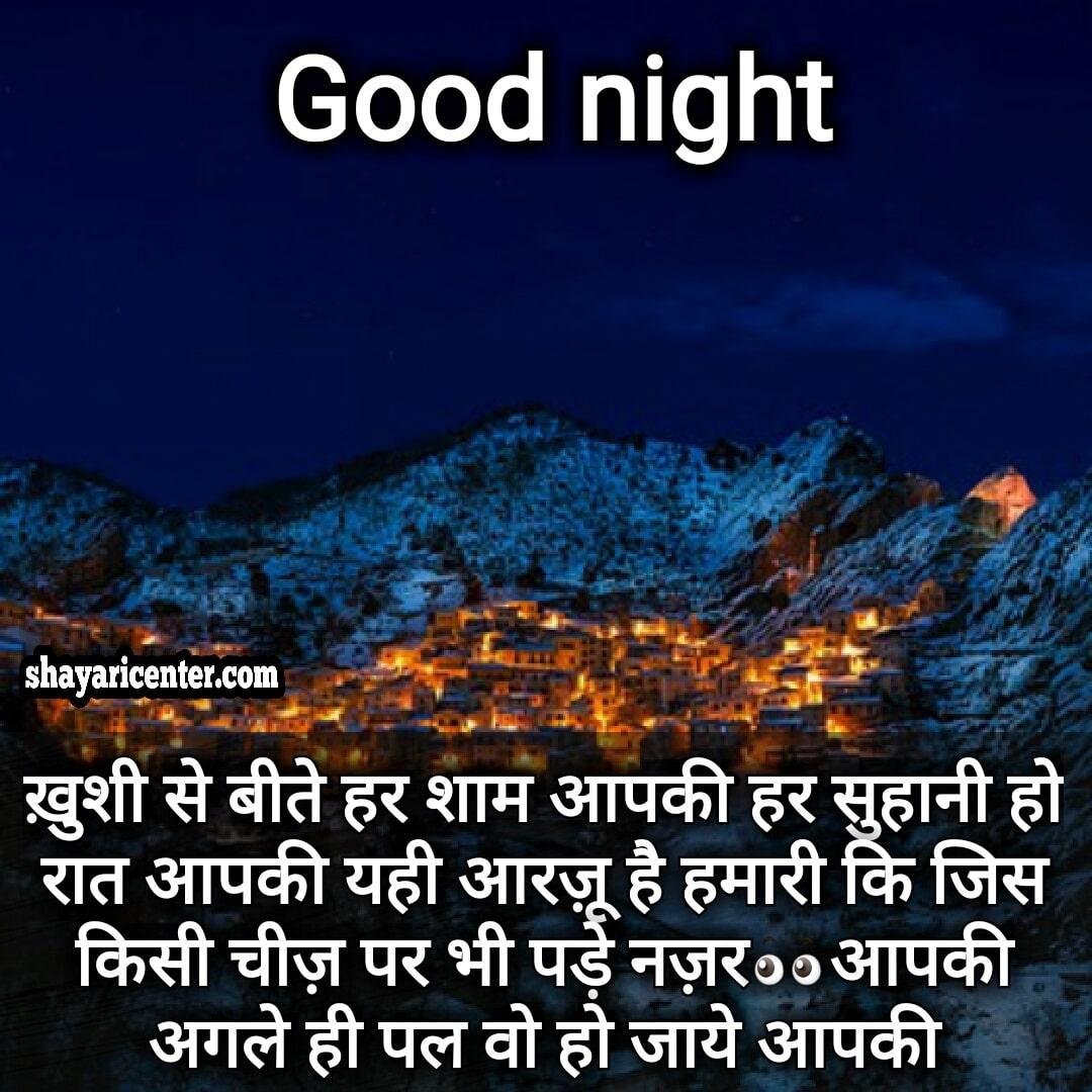 emotional good night shayari image