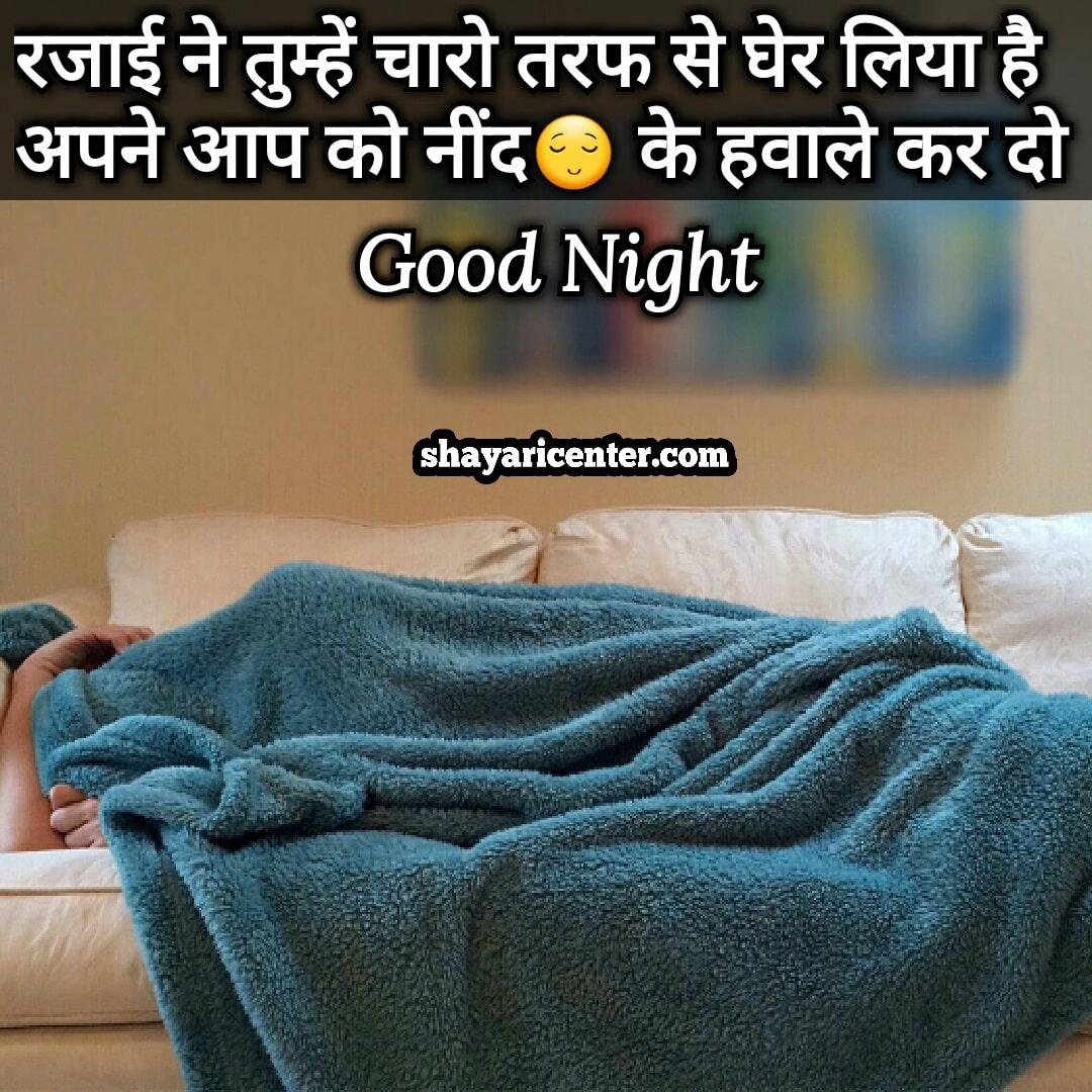 friend good night shayari image