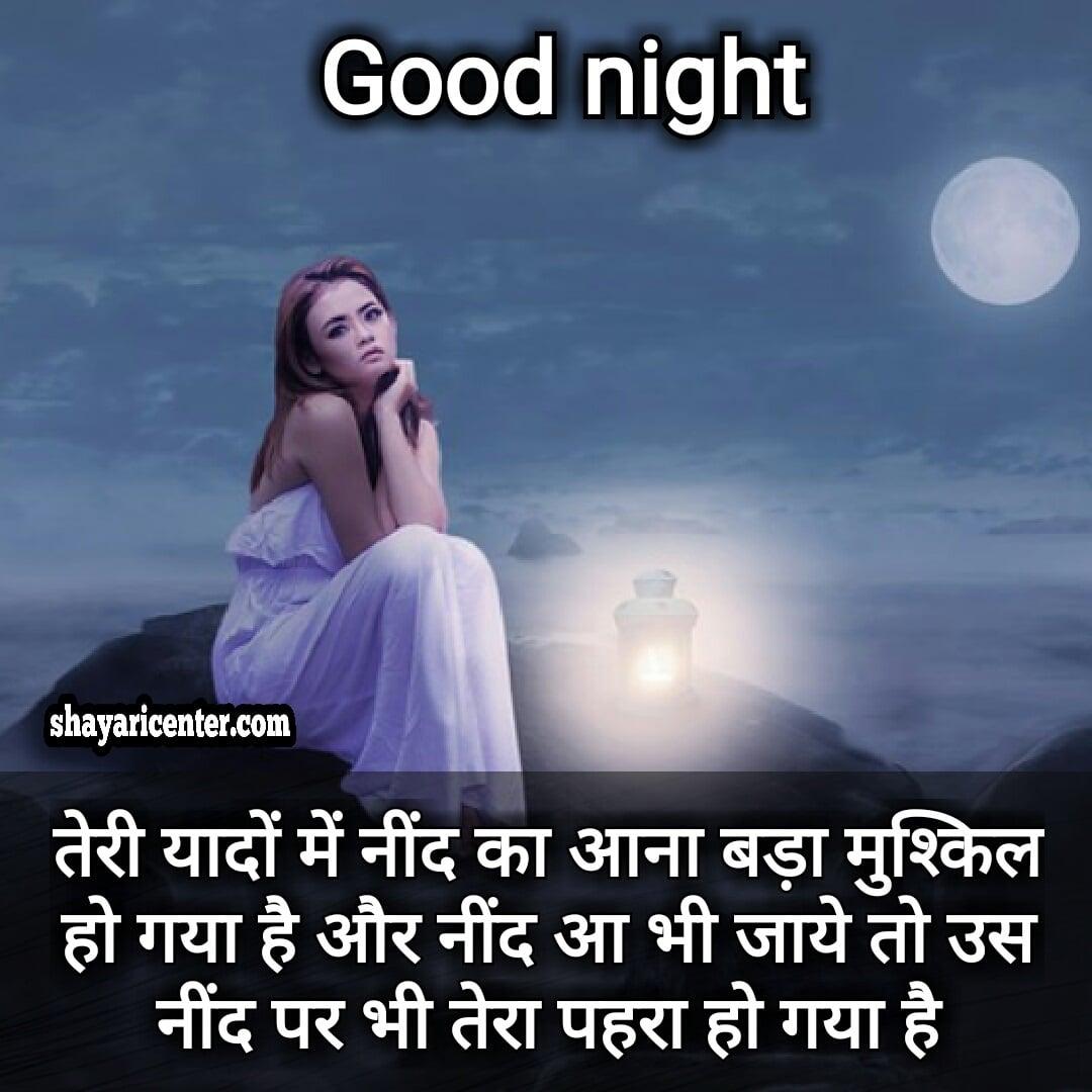 good night sad shayari with image
