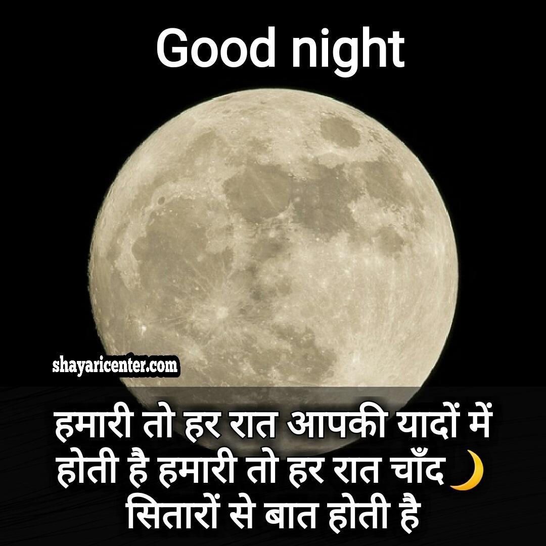 good night shayari baby pic