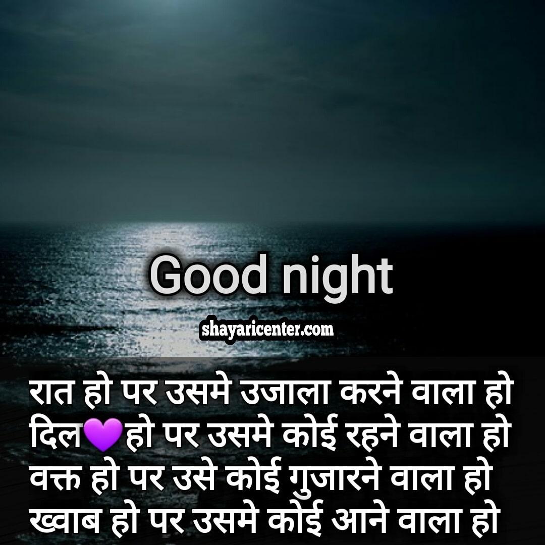 good night shayari image photo