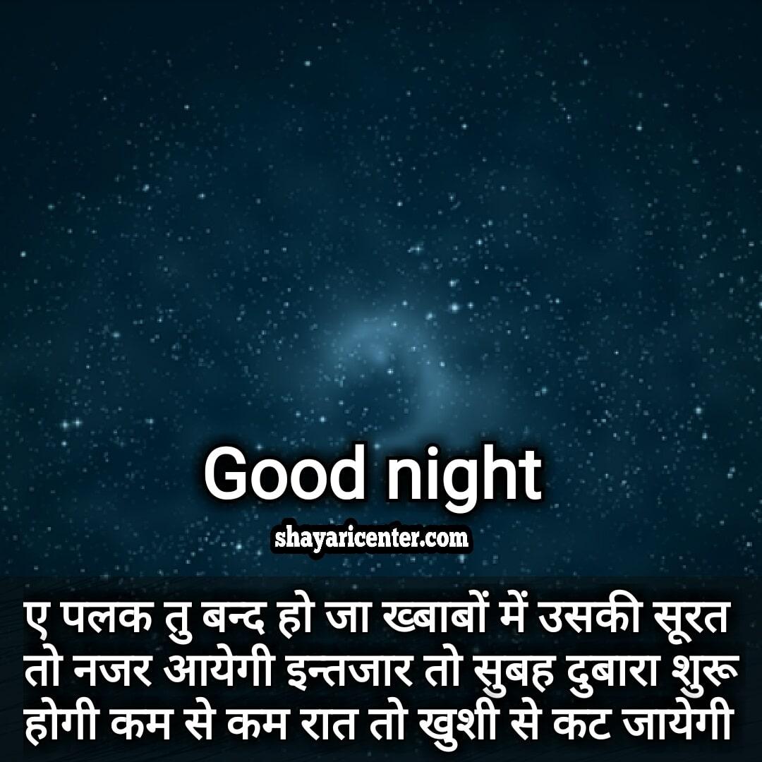 good night shayari image hindi