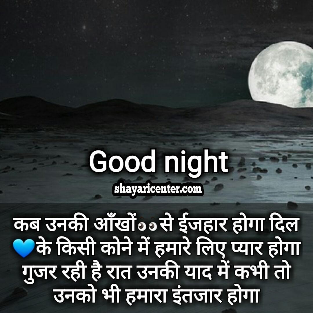 good night shayari image hd