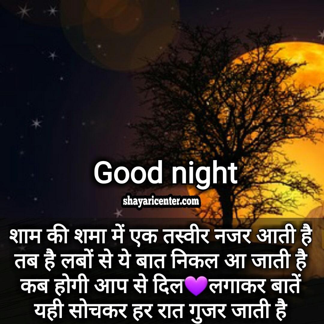 good night शायरी image