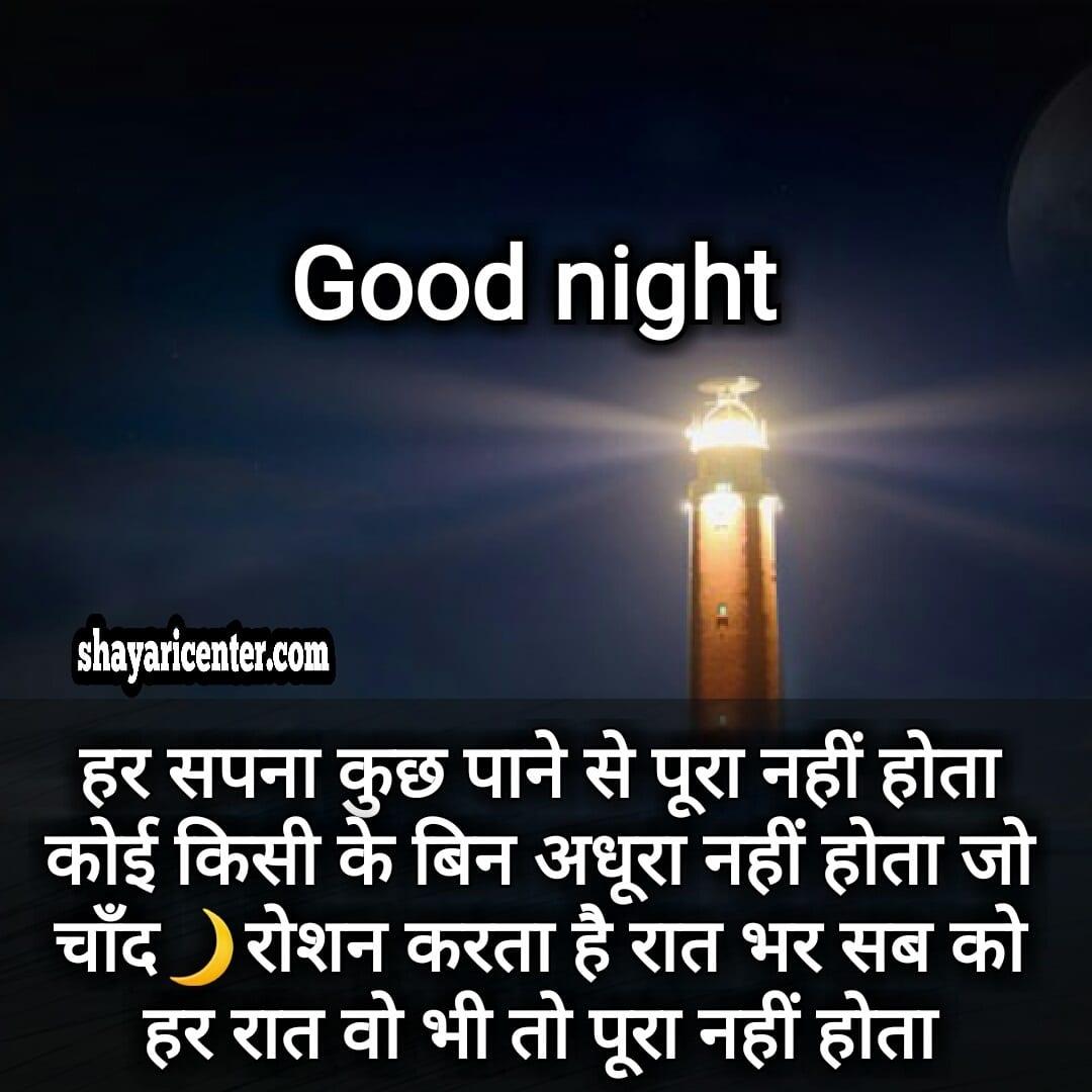 sorry good night shayari image