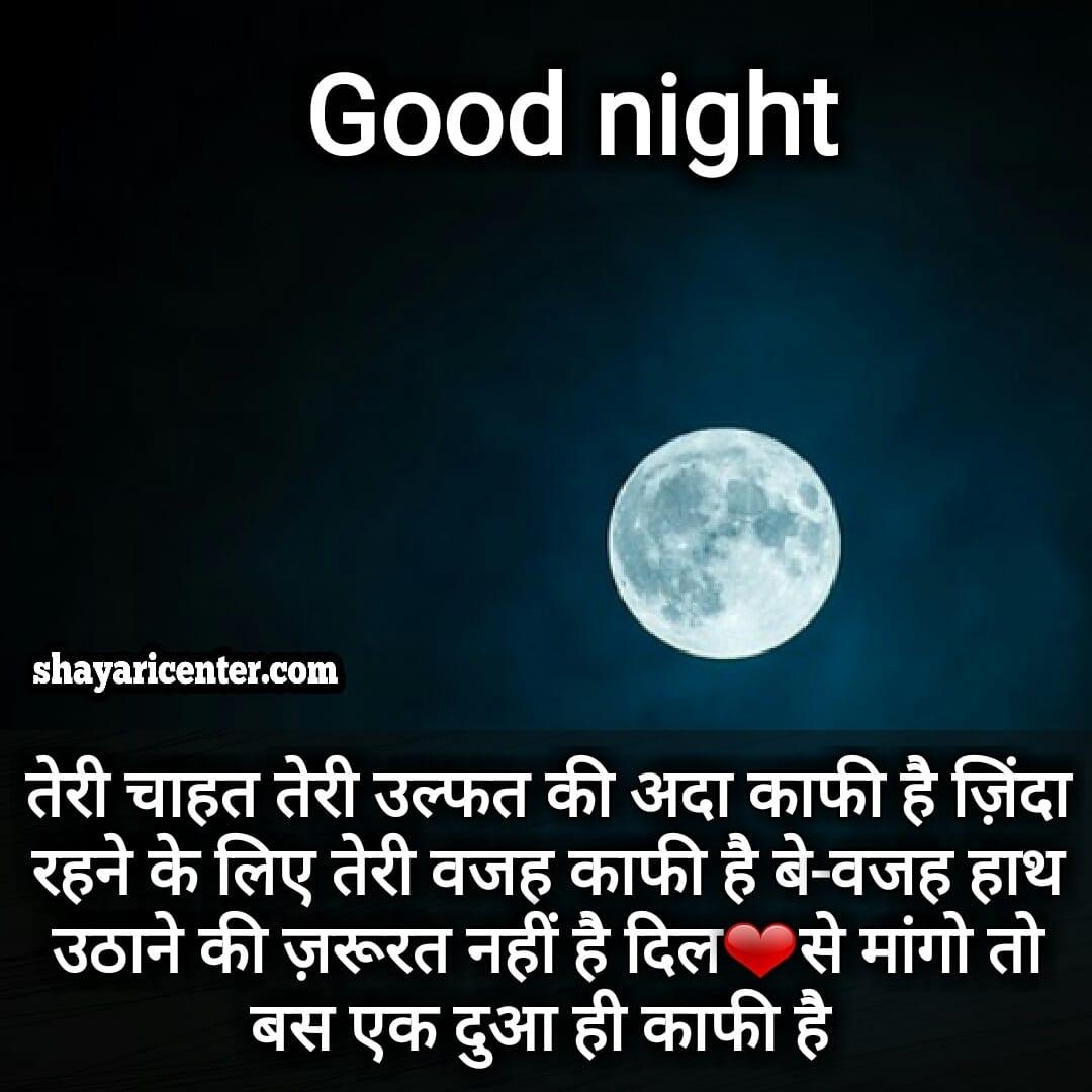 dil se good night shayari image