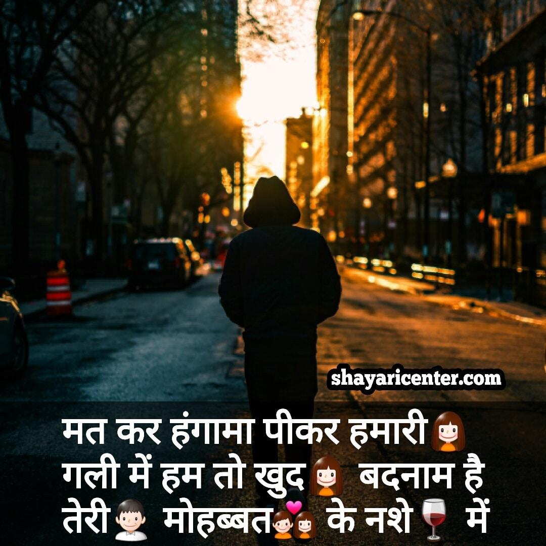 love drinking alone man sad photo with shayari in hindi