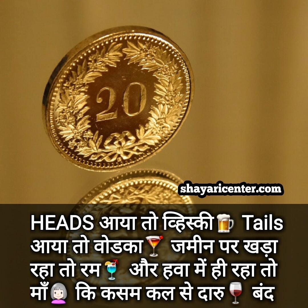 sharabi quotes in hindi images ke sath