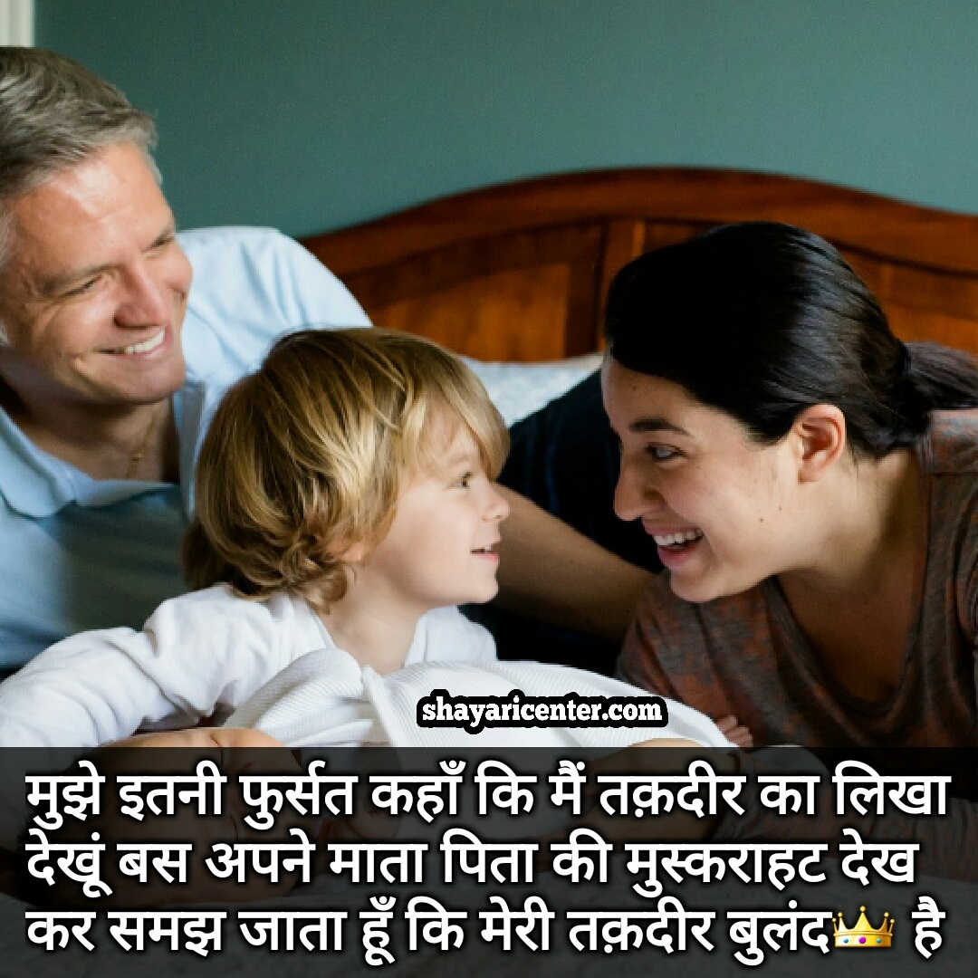 best lines for father and son in hindi with images