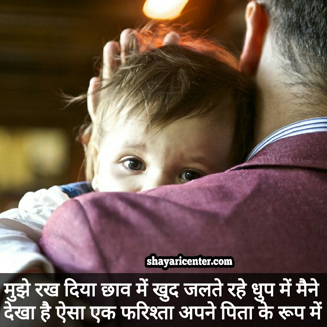 father's day in gujarati status with images quotes