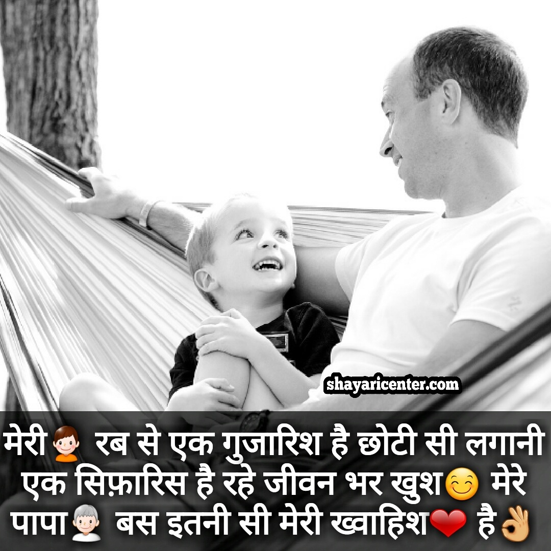 best quotes for father in hindi with images status