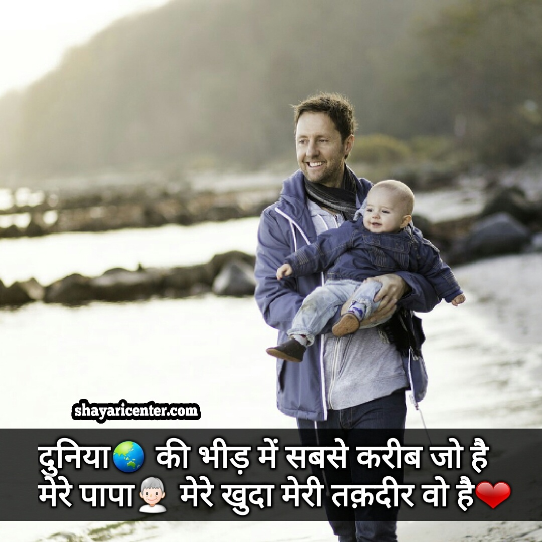 status for father in hindi with quotes and images