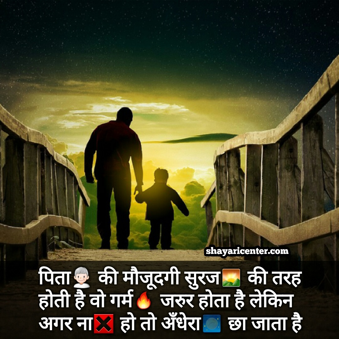 happy fathers day wishes quotes in hindi with images download