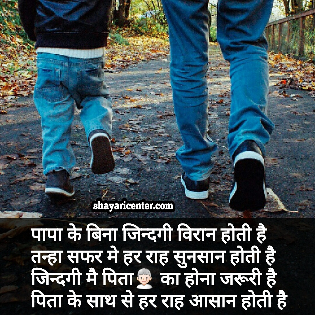 best lines for father in hindi with images quotes