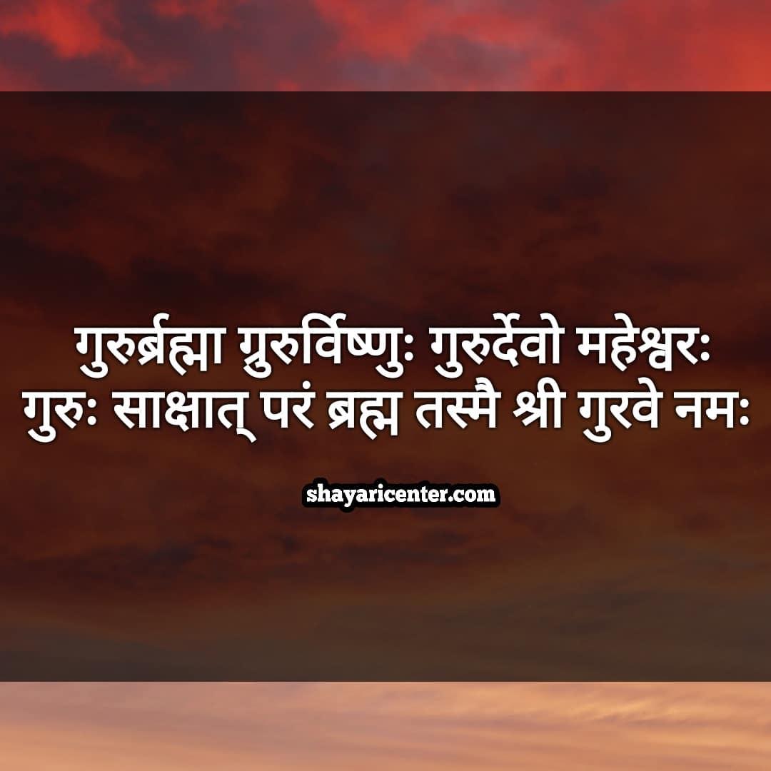 happy guru purnima wishes in hindi