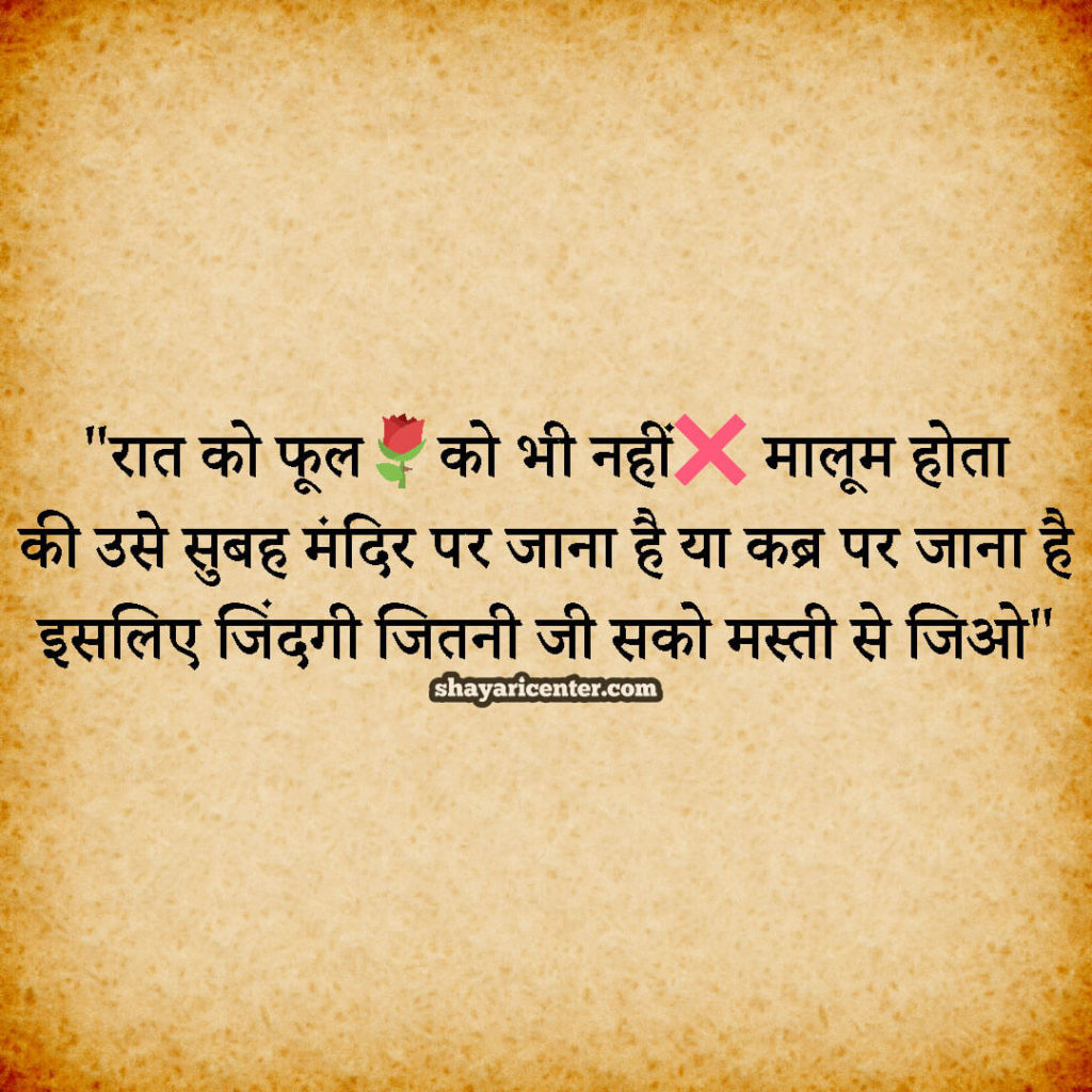 Inspirational status about life in hindi
