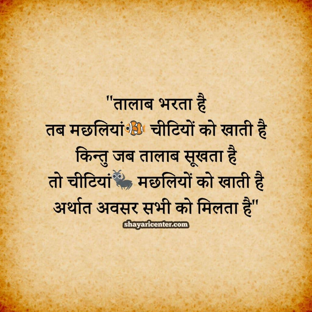 Best Motivational Status in Hindi