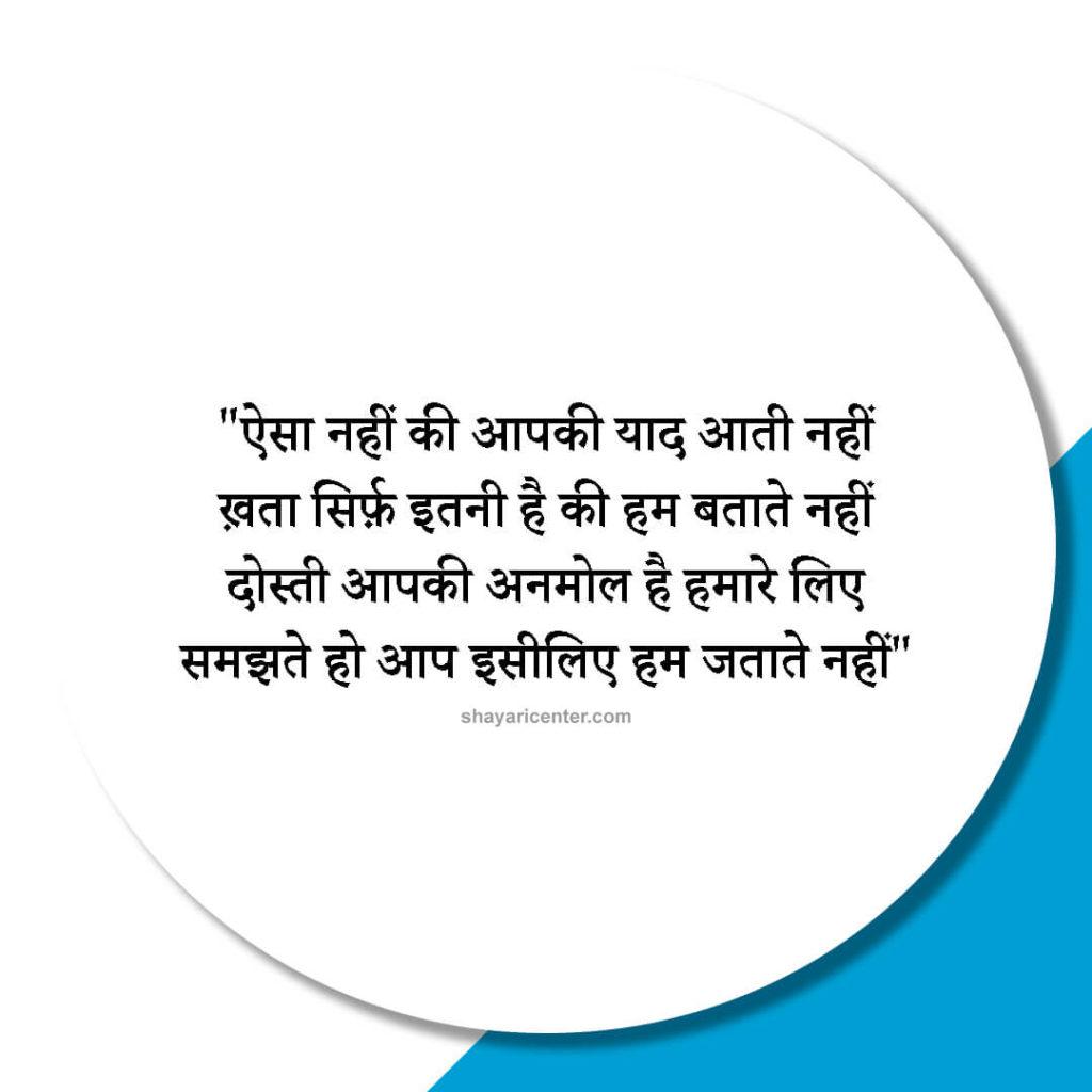 Royal friendship status in hindi