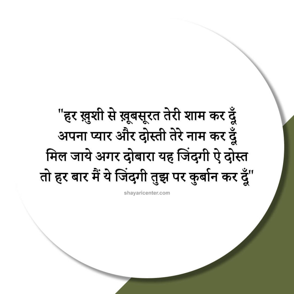 Heart touching friendship messages in hindi