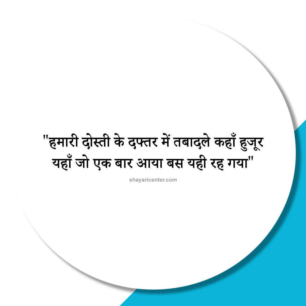 Dosti heart touching status in hindi