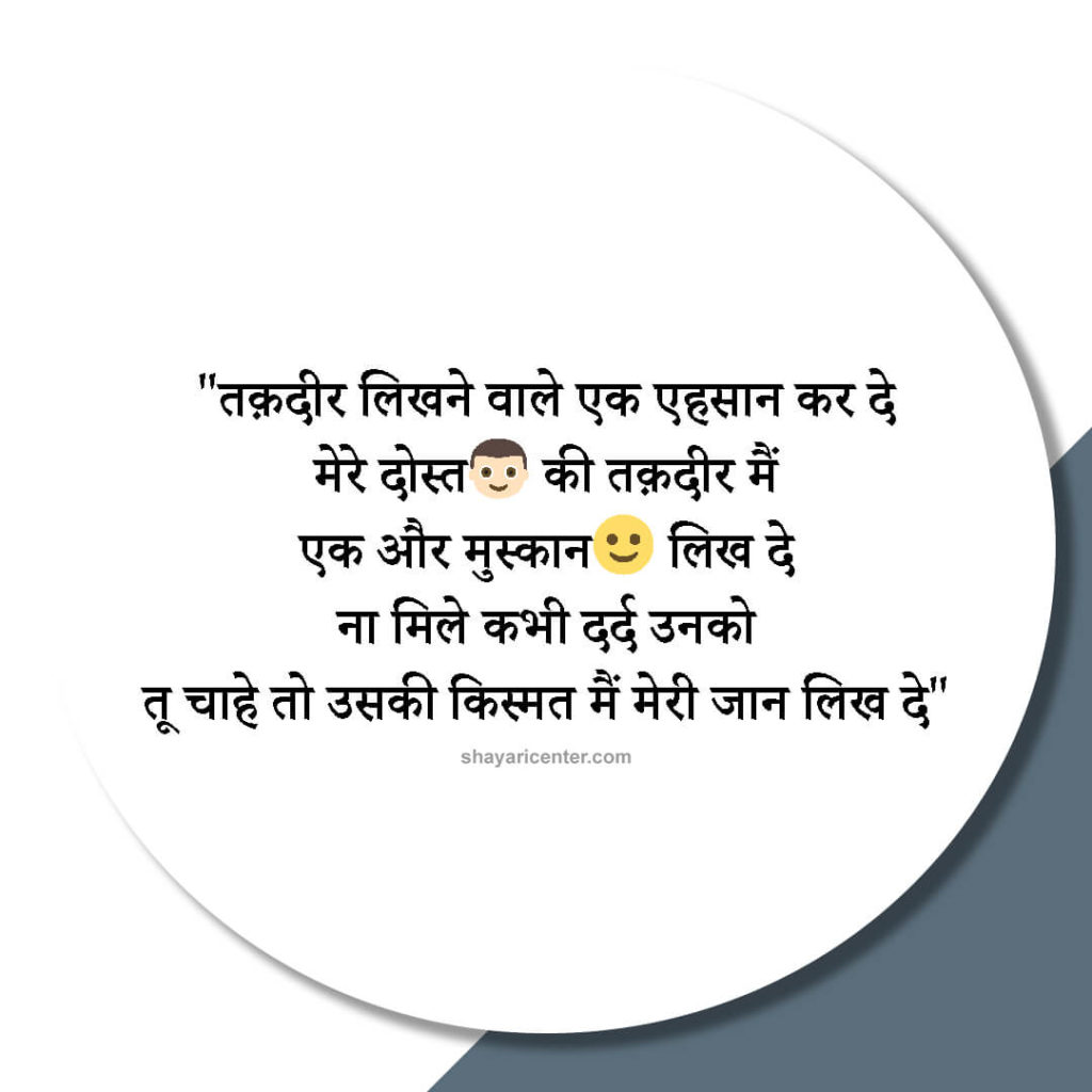 Caption for friends in hindi