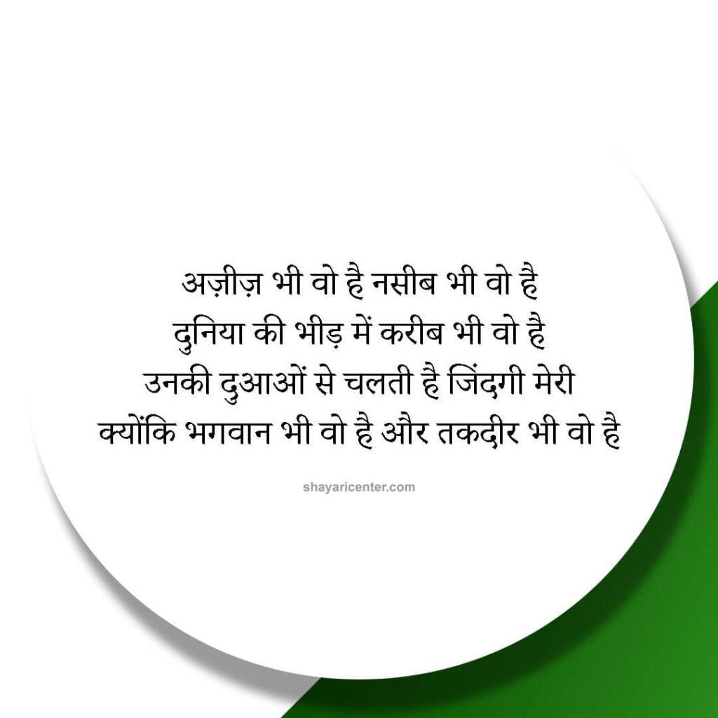 Maa baap quotes in hindi