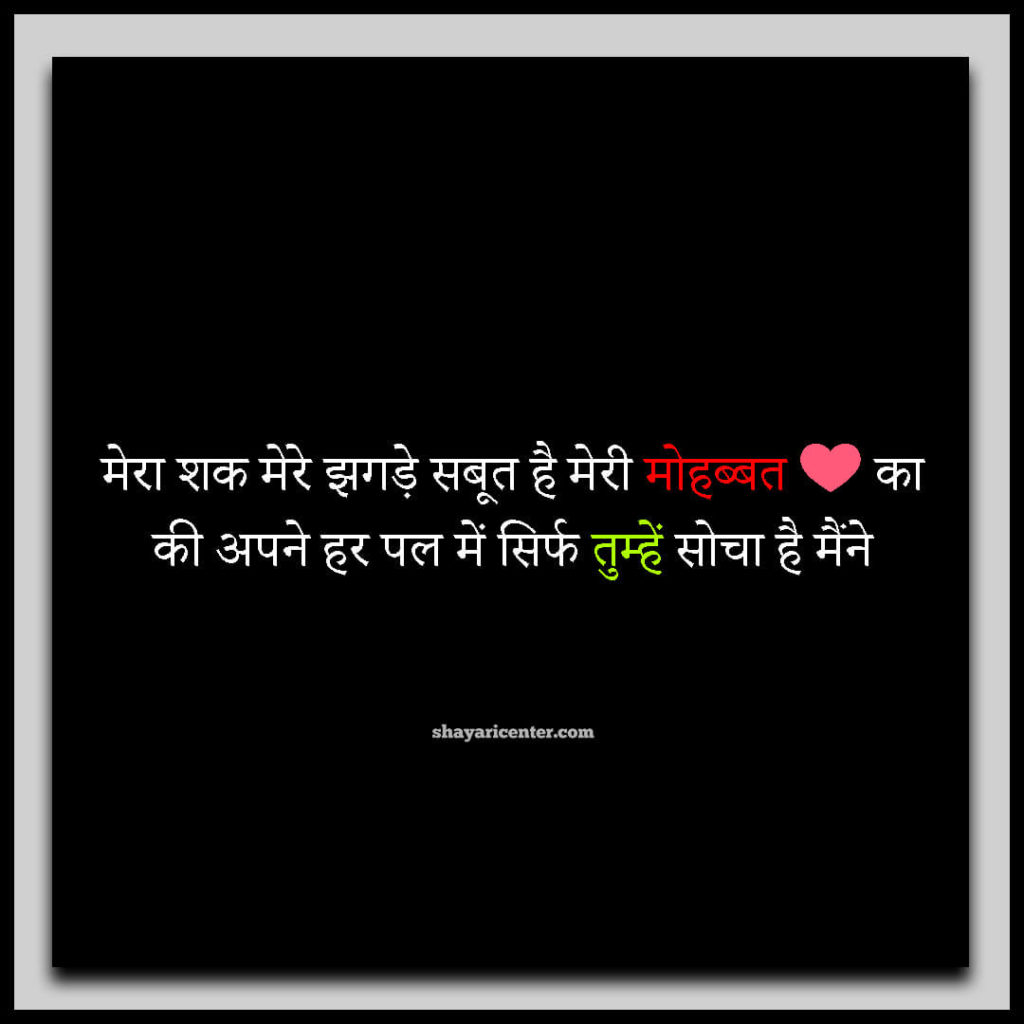 Emotional Shayari in Hindi