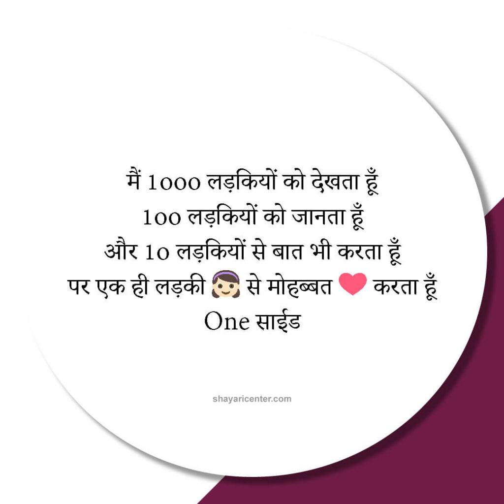 Best Hindi Shayari Photo