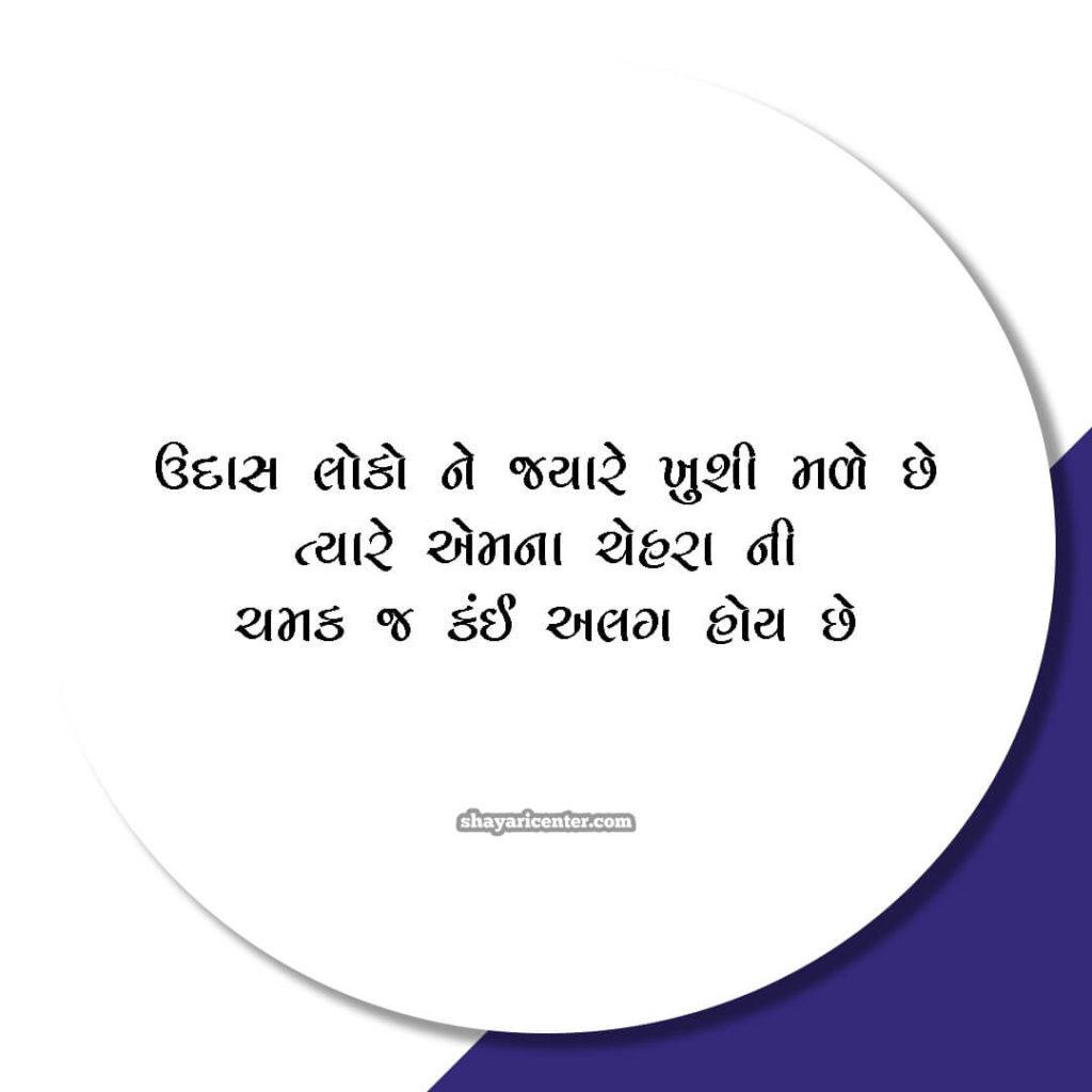 Gujarati Status Download