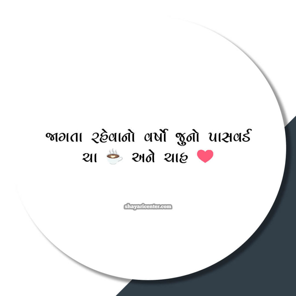 Sad Shayari Gujarati