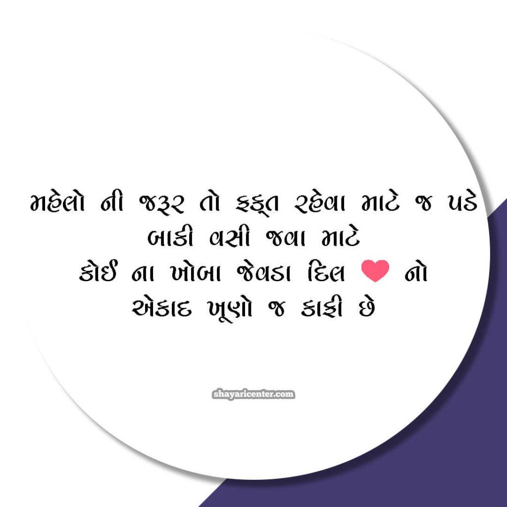 Gujarati Whatsapp Status