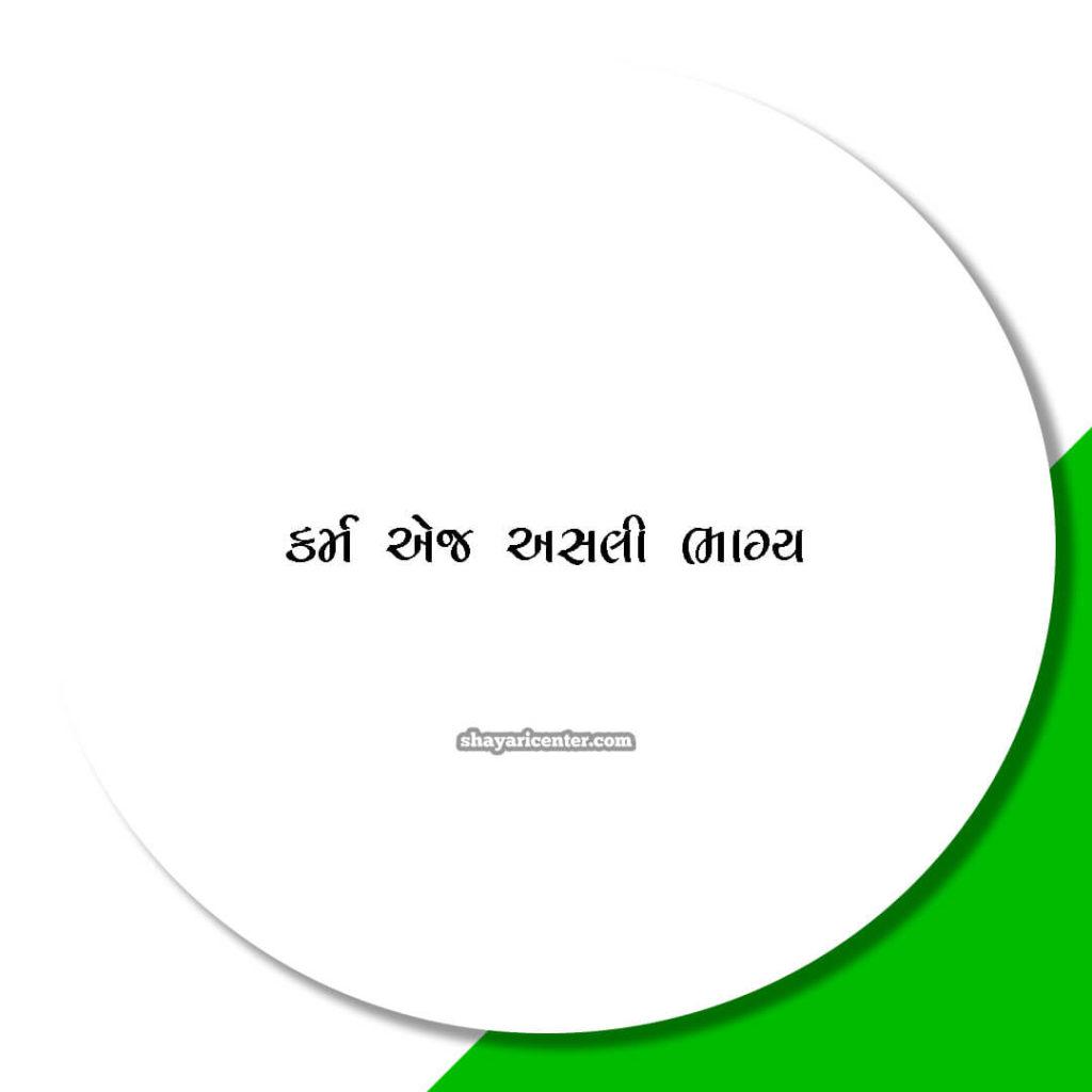 Best Suvichar in Gujarati