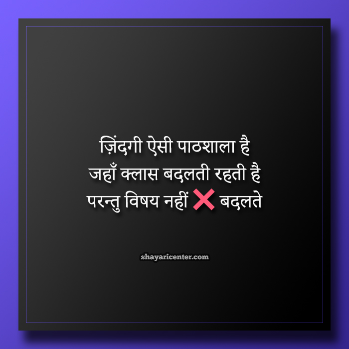 Life Status in Hindi With Images